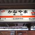 #CA66 金山駅 駅名標【東海道線 下り】