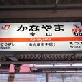 #CA66 金山駅 駅名標【東海道線 上り】