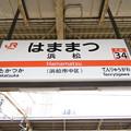#CA34 浜松駅 駅名標【2】