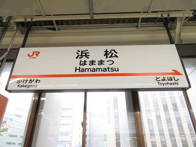[新]浜松駅 駅名標【下り】