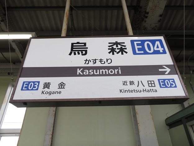 #E04 烏森駅 駅名標【下り】
