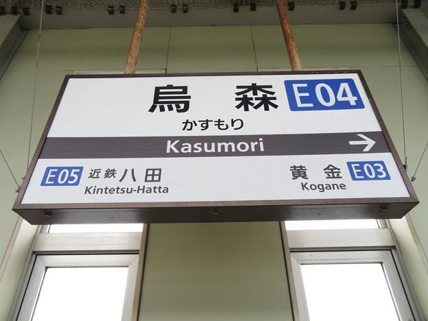 #E04 烏森駅 駅名標【上り】