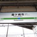 龍ケ崎市駅 駅名標【下り 2】