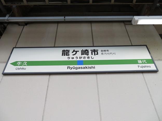 龍ケ崎市駅 駅名標【下り 3】