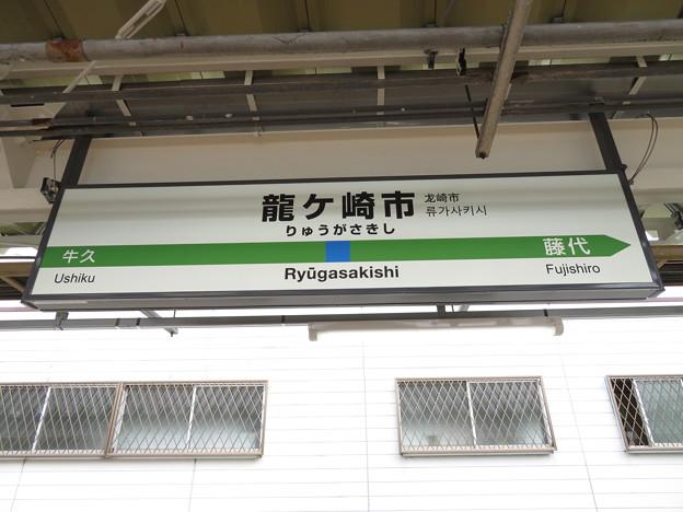 龍ケ崎市駅 駅名標【上り】