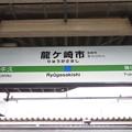 龍ケ崎市駅 駅名標【下り 1】