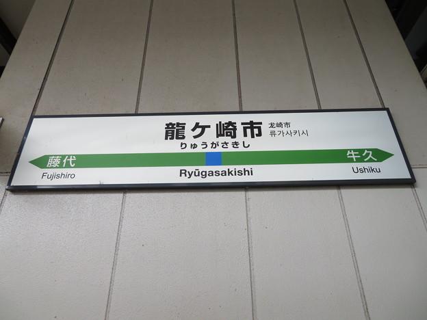 龍ケ崎市駅 駅名標【下り 4】