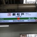 #JM15 新松戸駅 駅名標【武蔵野線 上り】