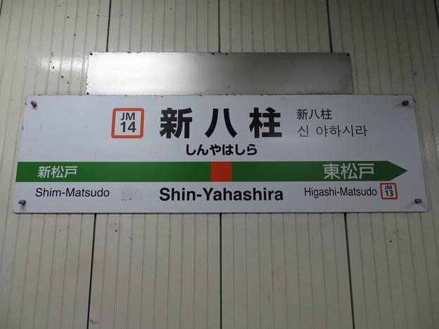 #JM14 新八柱駅 駅名標【上り】