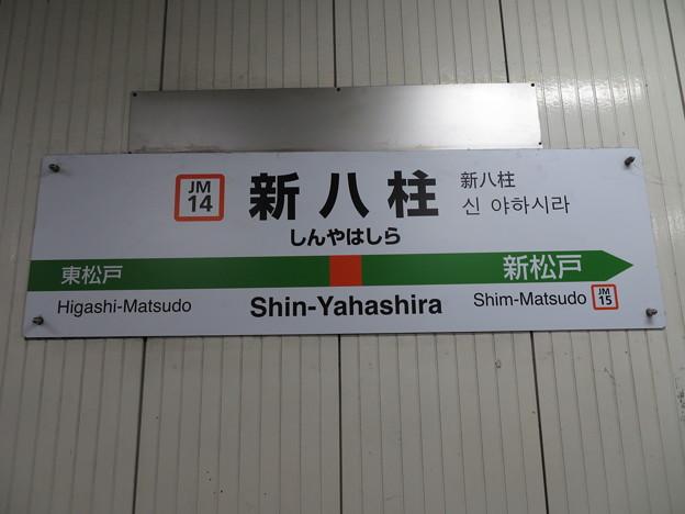#JM14 新八柱駅 駅名標【下り】