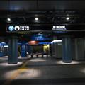 Photos: 新横浜駅(横浜市営 1番口)