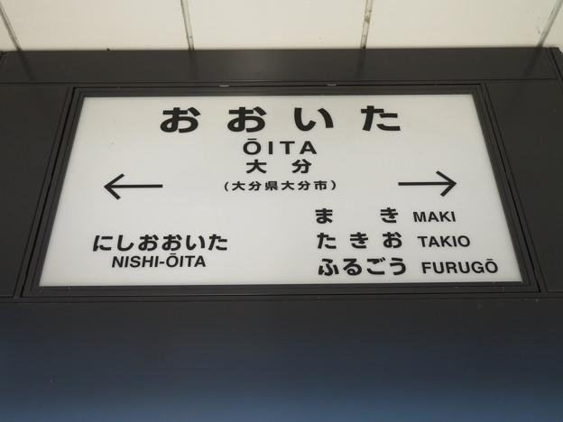大分駅 駅名標【1】