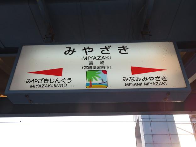 Photos: 宮崎駅 駅名標【1】
