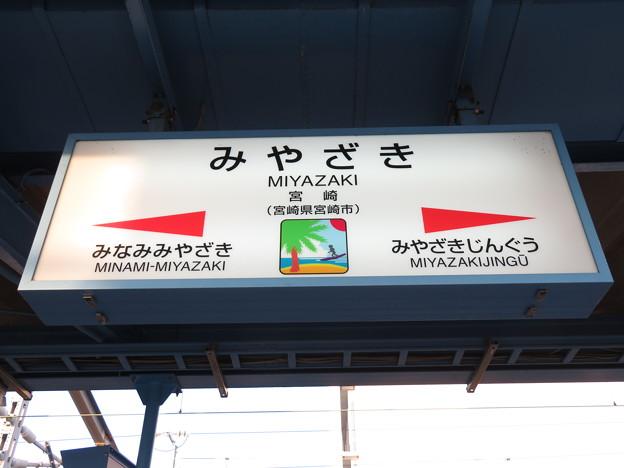 宮崎駅 駅名標【2】