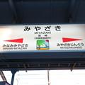 Photos: 宮崎駅 駅名標【2】