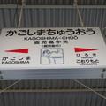 Photos: 鹿児島中央駅 駅名標【1】