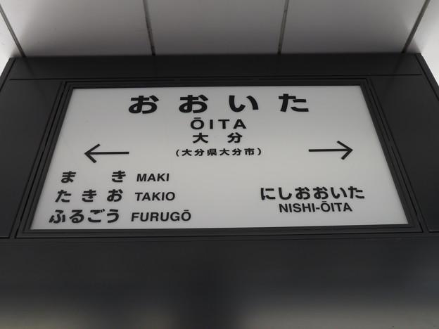 大分駅 駅名標【2】