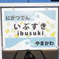 Photos: 指宿駅 駅名標【1】