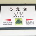 Photos: 植木駅 駅名標【1】