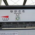 Photos: 長崎駅 駅名標【1】