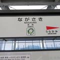 Photos: 長崎駅 駅名標【2】