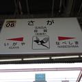 Photos: #JH08 佐賀駅 駅名標【2】