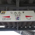 Photos: #JH02 新鳥栖駅 駅名標【上り 2】