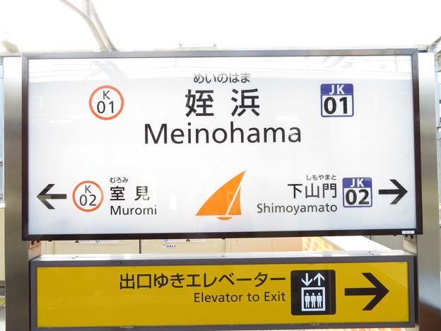 #K01 姪浜駅 駅名標【1】