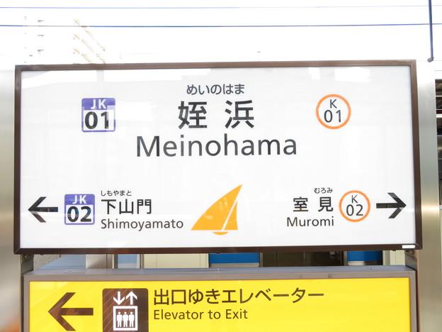 #K01 姪浜駅 駅名標【2】