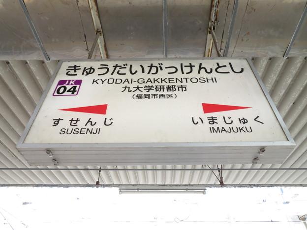 #JK04 九大学研都市駅 駅名標【下り】