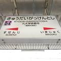 Photos: #JK04 九大学研都市駅 駅名標【下り】