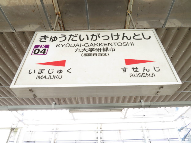 Photos: #JK04 九大学研都市駅 駅名標【上り】