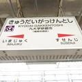 #JK04 九大学研都市駅 駅名標【上り】