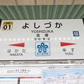 #JC01 吉塚駅 駅名標【福北ゆたか線 上り】