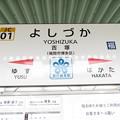 #JC01 吉塚駅 駅名標【福北ゆたか線 下り】