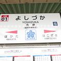 #JA01 吉塚駅 駅名標【鹿児島線 上り】