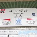 #JA01 吉塚駅 駅名標【鹿児島線 下り】