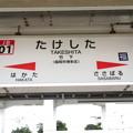 #JB01 竹下駅 駅名標【上り 1】