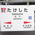 #JB01 竹下駅 駅名標【上り 2】