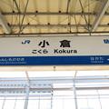 [新]小倉駅 駅名標【下り 2】