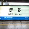 [新]博多駅 駅名標【3】