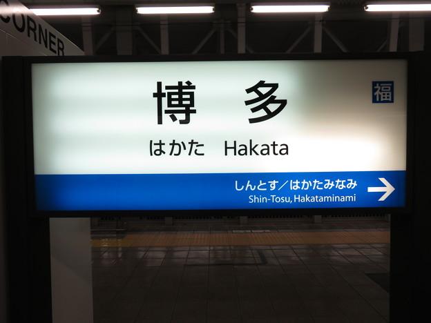 [新]博多駅 駅名標【4】