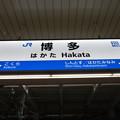 Photos: [新]博多駅 駅名標【6】