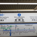 #B25 新横浜駅 駅名標【下り】