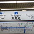 #B25 新横浜駅 駅名標【上り】
