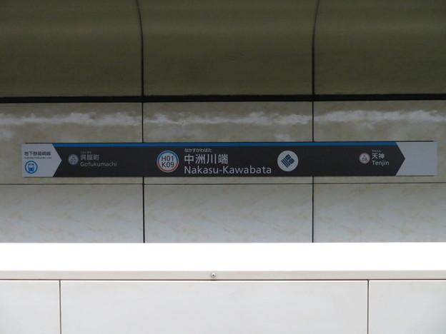 #H01 中洲川端駅 駅名標【姪浜方面】