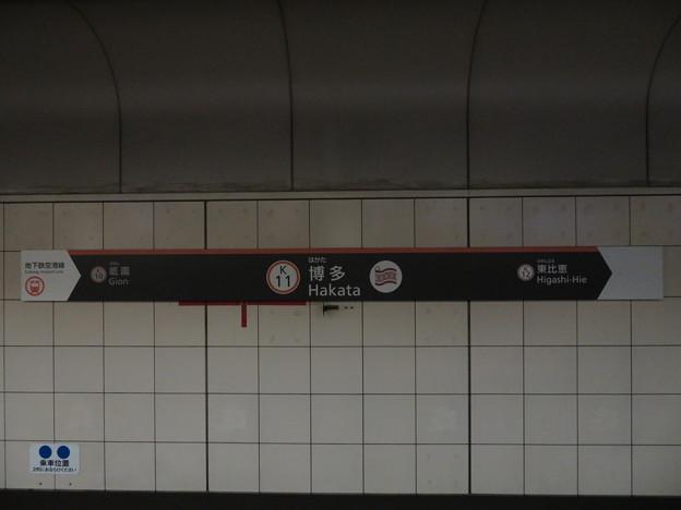 #K11 博多駅 駅名標【福岡空港方面】