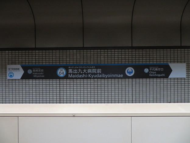 #H04 馬出九大病院前駅 駅名標【中洲川端方面】