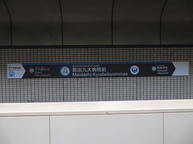 #H04 馬出九大病院前駅 駅名標【貝塚方面】
