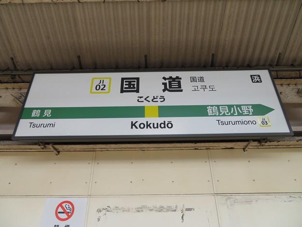 #JI02 国道駅 駅名標【下り】